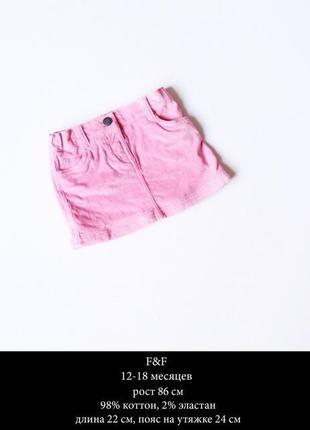 Хорошенькая вельветовая юбочка