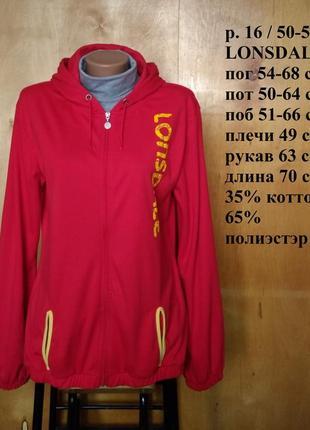 Р 16 / 50-52 базовая толстовка кофта на молнии с карманами капюшоном красная трикотаж