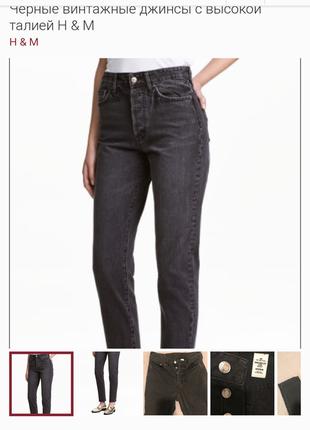 Винтажные джинсы мом vintage fit,вышивка!