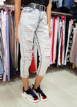 Женские джинсы рваные высокая талия варёнки