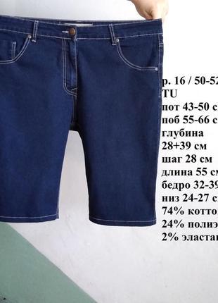 💫 р 16 / 50-52 стильные джинсовые шорты синие стрейчевые на лето