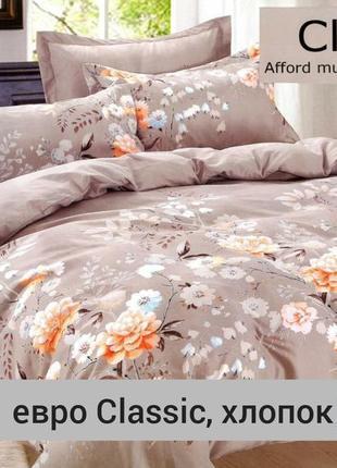Оригинальное постельное белье евро classic