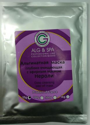 Глубоко очищающая альгинатная маска с эфирным маслом нероли 25 г