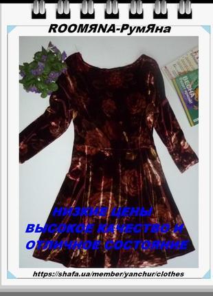 Красивое пан бархатное велюровое платье хороший размер марсала