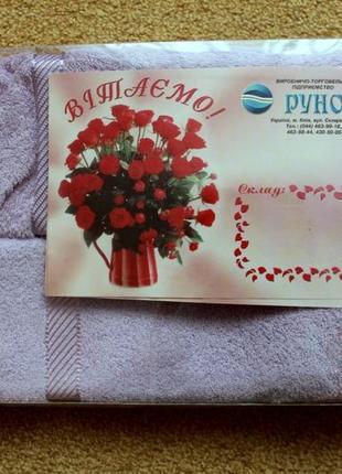 Два махровых полотенца в упаковке тм руно сиреневое 40х70 см, 50х90 см