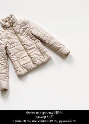 Стильная бежевая курточка h&m