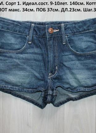 Дуже класні джинсові шорти h&m