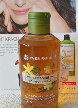 Гель для ванны и душа бурбонская ваниль yves rocher ив роше