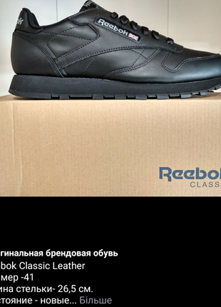 Кроссовки reebok размер 41, 43