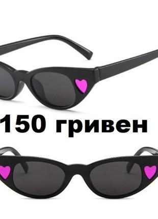 Распродажа! черные солнцезащитные очки узкие линзы трендовые ретро новинка овальные сердце