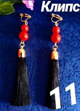 Серьги клипсы нити кисти красные черные длинные сережки