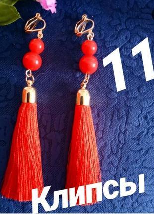 Серьги клипсы красные сережки кисти нити