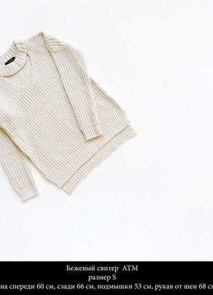 Теплый бежевый свитер