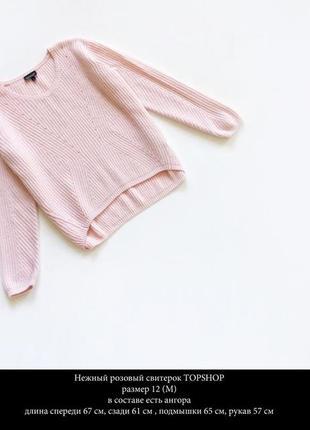Нежный теплый свитерок в составе есть ангора