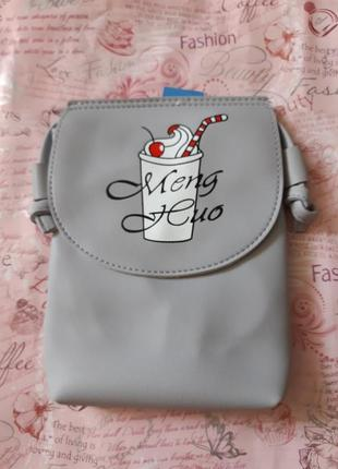 Классная серая сумочка