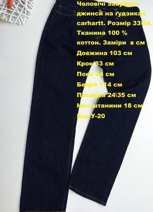 Мужские зауженные джинсы на пуговицах carhartt размер 33 \ 34