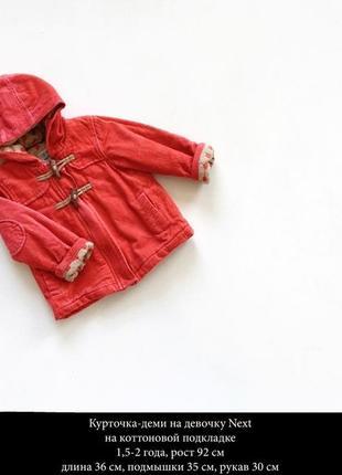 Курточка-деми на коттоновой подкладке