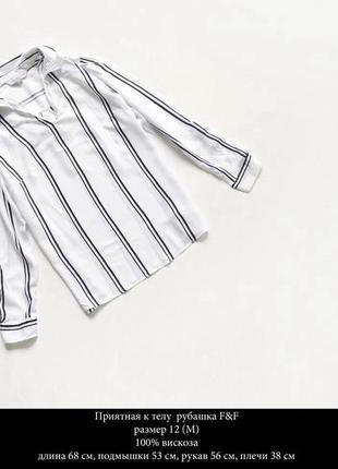Нежная вискозная рубашка
