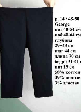 💫 р 14 / 48-50 джинсовые капри бриджи с обрезным низом черные стрейчевые george