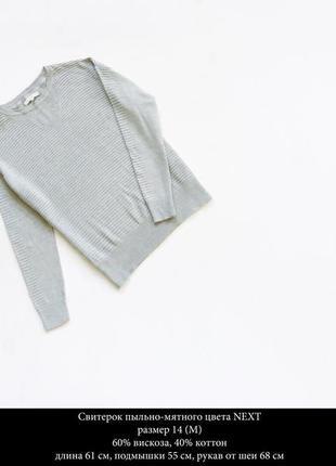 Симпатичный качественный свитерок пыльно -мятного цвета