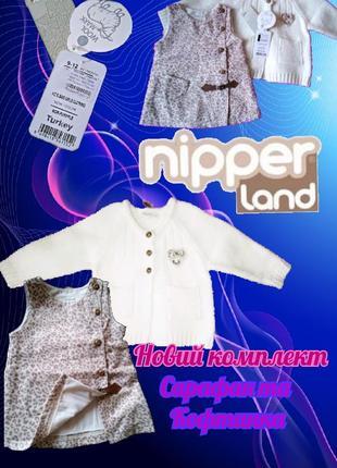 Nipper land. комплект для леді 6 - 12 місяців