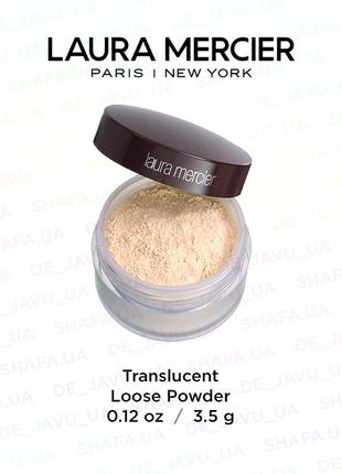 Пудра laura mercier translucent loose setting powder 3.5 г