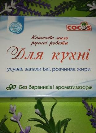 Кокосовое мыло для кухни, 100 г