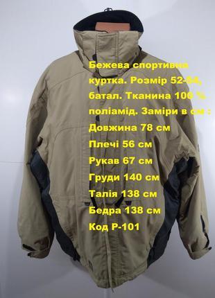 Бежевая спортивная куртка размер 52-54 батал