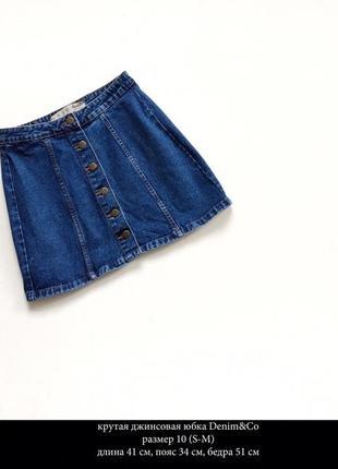 Джинсовая супер юбка