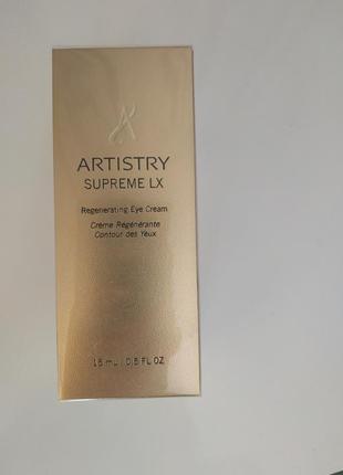 Крем под глаза крем для шкіри навколо очей artistry supreme lx™