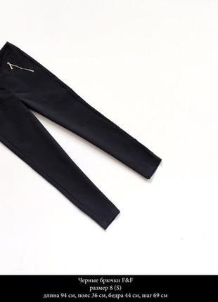 Классные черные брюки