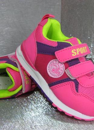 Кроссовки детские малиново - розовые для девочки