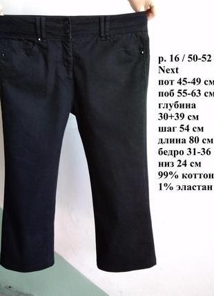 💫 р 16 / 50-52 джинсы укороченные капри бриджи черные стрейчевые next
