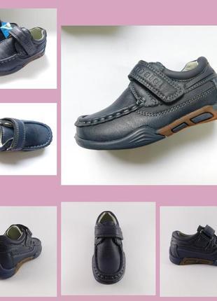 Туфли - мокасины детские для мальчиков р. 21 - 26