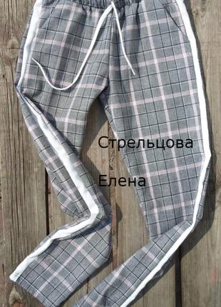 Стильные ,повседневные серые брюки в клетку с лампасами ,англ.длина 3 расцветки  размеры10 фото