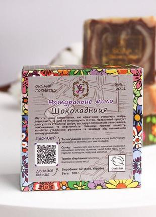 Мыло «шоколадница» от gz store. акция!1 фото