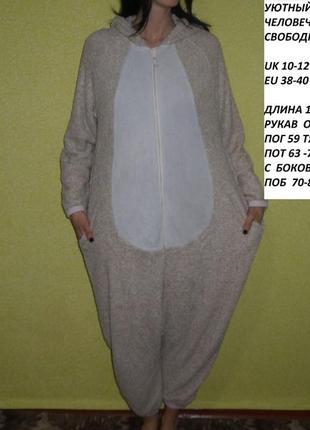 Уютный махровый  человечек  указан  uk10-12  но  смотрите замеры он  универсальный