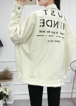 Женская джинсовая куртка рванка с надписями на спине белая