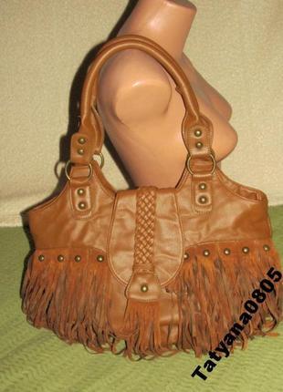 Большая сумка с бахромой