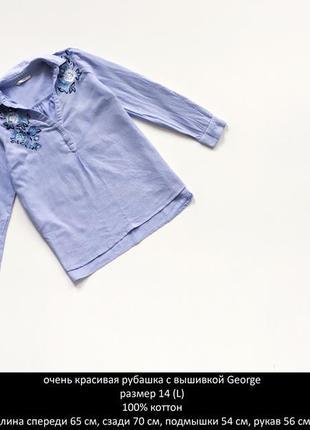 Красивая рубашка с вышивкой