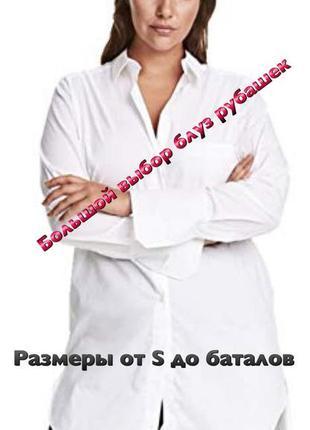 Большой выбор блуз рубашек / удлиненная белая рубашка большого размера
