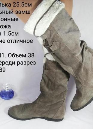 🔝замшевые сапоги на низком ходу🔝