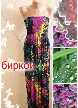 Платье макси на резинке
