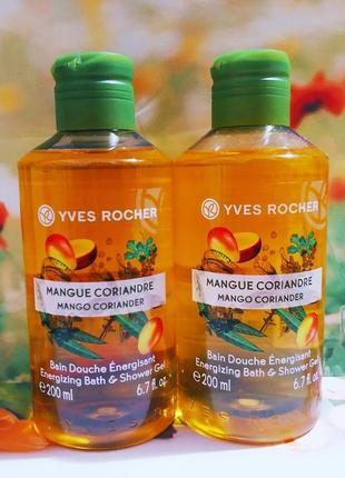 Великий розпродаж!!!гелі для душу манго-коріандр 200 мл ив роше yves rocher
