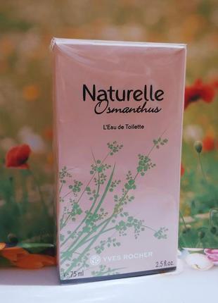 """Великий розпродаж!!!туалетна вода """"naturelle osmantus"""" ив роше yves rocher"""