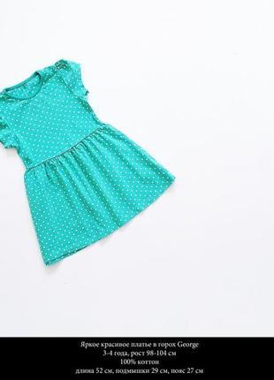 Яркое красивое платье в горох