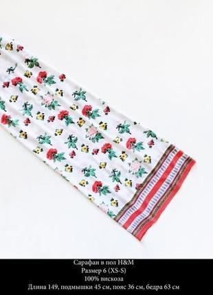 Красивый вискозный сарафан в пол в цветочный принт