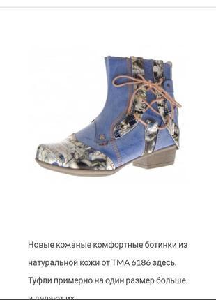 65cb8477f613fd Ексклюзивные женские ботильоны/ботинки из натуральной кожи от tma.германия!