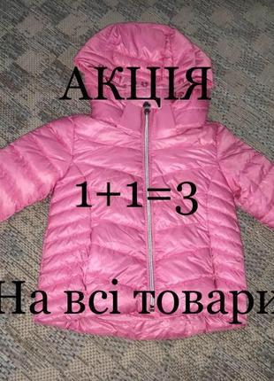 Стильна курточка на зріст 98см1