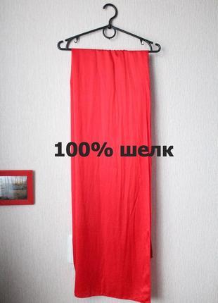 Шелковый красный шарф 100% шелк 66см х 180см